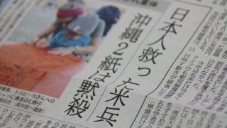 産経新聞「沖縄紙は黙殺」というデマ報道を謝罪 那覇支局長を出勤停止処分