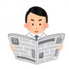 「今後10年で倒産が懸念される」10紙の新聞名