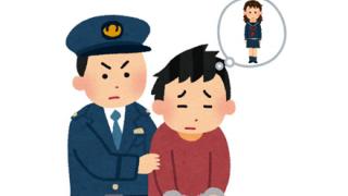 【悲報】東京都条例「街をみだりにうろつく」だけで逮捕へ!