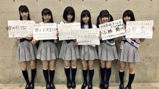 【朗報】AKBの新メンバーが可愛くてオッパイ大きい(゚∀゚)