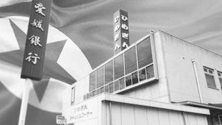 みずほ銀行が関与『北朝鮮不正送金』疑惑―主犯「愛媛銀行」闇に消えた五億円