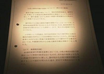 【財務省】以前から安倍とか関係なく自分都合で文書削除していた