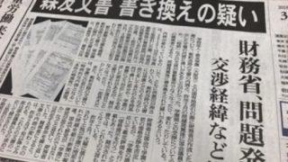 【悲報】財務省さん政治家の名前を削除した事を認める模様