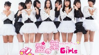 【訃報】愛媛県の農業アイドル「愛の葉girls」大本萌景(ほのか)さん突然の死去