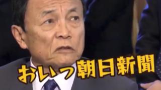 麻生太郎「朝日新聞!あんたの書き方信用できん」印象操作を取材中に説教!!!