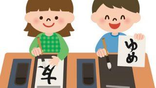 【画像】イマドキ小学生の書道セットwwwww