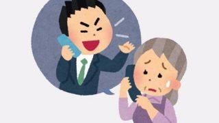【要注意】息子からプレゼント?『オレオレ詐欺の新手口』 警視庁が注意喚起