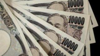【高額紙幣廃止】1万円券廃止、慎重に考える必要=宮野谷日銀理事