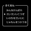 「もっと強気で行け」安倍首相は佐川氏にメモを渡していた…2017年早春国会