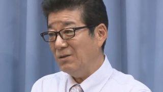 維新・松井代表「加計学園の何が問題なのかわからない」
