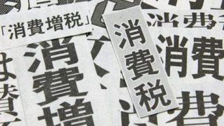【経団連】「消費税10%超引き上げ 議論を」提言まとめる