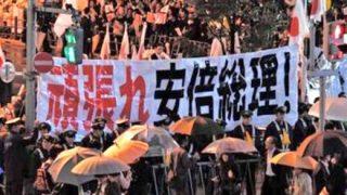 安倍総理逮捕の号外!?国会前デモでパヨクがやりたい放題