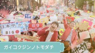 【美しい日本】気持ち悪いと話題『ゆず新曲の歌詞』言うほどおかしいか? ※音あり※