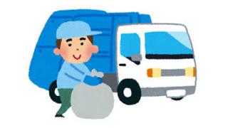 【お仕事】ゴミ回収に転職した結果wwww