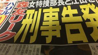 大阪地検女性特捜部長と江田憲司を告発『違法なリーク』に関わった疑い