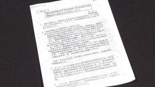 デタラメ濃厚の加計新文書 愛媛県の言い訳は「メモだから!公文書じゃないから!」