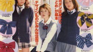 2005年の女子高生の『非 処 女 率』がヤバいwwwwwwww
