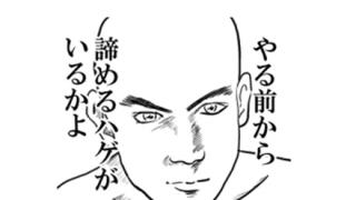 【ホンモノの効果】ハゲ治療薬の完成にガチの希望キタ━(゚∀゚)━!!