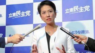 【衝撃の過去発言】蓮舫「日本人でいるのは都合がいいから。いずれ台湾籍に戻す」