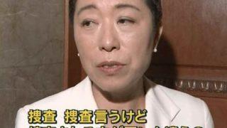【ブーメラン】立憲・辻元清美「麻生大臣は普通の会社ならクビ」