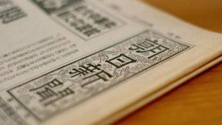 朝日新聞、懲りずにまた『あいうえお作文』…今度は「アベソウリハコタエテイナイ」