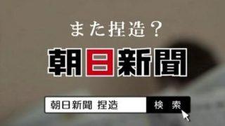 【仲間割れ】韓国大統領府が朝日新聞を『無期限出入り禁止』に