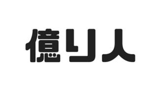 【億り人】仮想通貨を含めた収入『1億円以上』の申告人数…2017年確定申告
