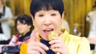 【自己最高順位】和田アキ子さん、新曲が凄いwwwww