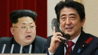 北朝鮮「なぜ日本は直接言ってこないのか」金委員長の拉致問題発言にパヨさん何故か大喜び(´・ω・`)