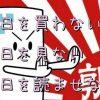 アホの朝日新聞「ヤフーニュースなどが偽ニュースの温床に」