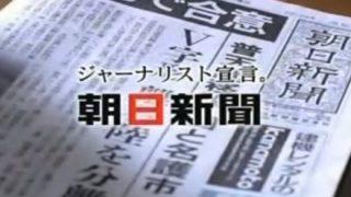 【最低】朝日新聞 麻生大臣を『縦読み』でディスる「うんざりするわ、本当に」