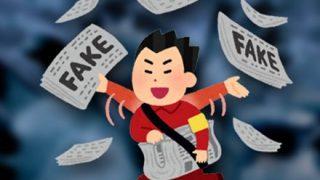 【イソ子ちゃん】東京新聞の望月記者が安倍誹謗ヘイトデマ拡散「あいつには岸の血が」後藤田正晴のコメントを捏造