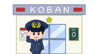 【胸糞注意】警察官ネコババ事件 怖すぎだろ😱