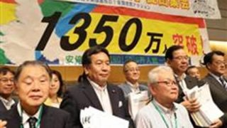 【国民10人に一人】市民グループ『1350万人分の署名』枝野幸男に提出…安倍9条改憲NO!