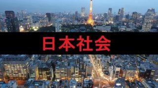 日本銀行さん「いつまで経っても物価が上がらないんだけどなんでなの?」