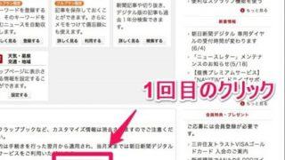 【解説】朝日新聞デジタルの『解約』が死ぬほど面倒だと話題に ⇒