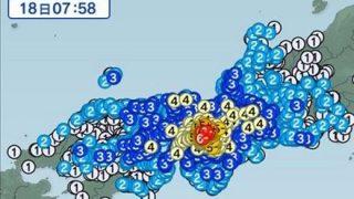 【悲報】有料メルマガ『MEGA地震予測』大阪の大地震をピンポイントで外してしまう