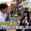 ヒルナンデスで『可愛すぎるすっぴん通行人』名古屋で街頭インタビューされた美少女が話題騒然 ⇒動画像