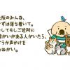【大阪地震】「さらに大きな地震起こる可能性」…地震調査委