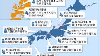 北朝鮮「日本人拉致問題は既に解決」北朝鮮紙が主張