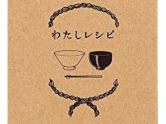 彡(^)(^)ワイの人生集大成のレシピ打線晒すやで〜