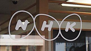 【驚愕】ここ1年弱の『NHKの犯罪と不祥事』多すぎワロタwwwwww