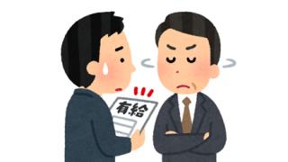 【悲報】わいの会社、ついに有休使用禁止令が下ってしまう…w