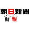 【ワロタw】アホ朝日の社説 「日本は最低限のルールも倫理もない、嘘だらけの異常な国 まるでナチス」