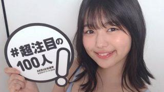 【画像】グラビアの申し子 北野瑠華のオッパイが凄い!