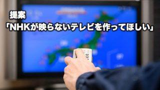 【これ欲しい!】ソニー「NHKが映らない4Kテレビ」もうすぐ発売キタ━(゚∀゚)━!!