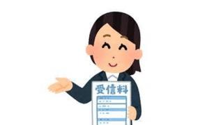 【押し売り無双】テレビ付き賃貸「NHK受信料の支払い義務が発生する」最高裁判決