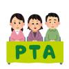 【需要】PTA出席代行サービスが大人気らしいwwwwww