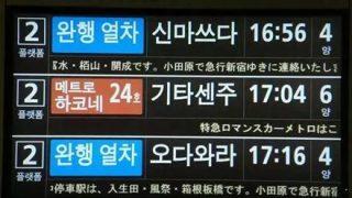 「ここ日本だよな?」外国語表記のある案内表示について議論勃発