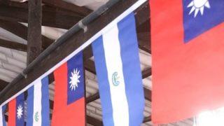 台湾政府、エルサルバドルとの外交を断絶したと発表